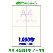 【A4】ミシン目入用紙十字500枚