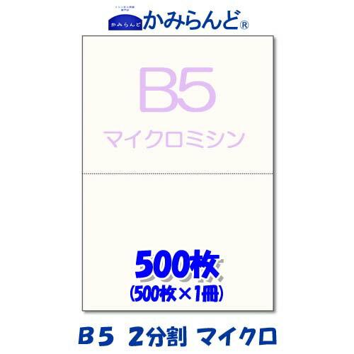 【B5】2分割 マイクロミシン目入り用紙 500枚 高級上質コピー用紙ミシン目用紙 各種帳票 伝票用に ミシン入用紙 帳票用紙2面 カット紙