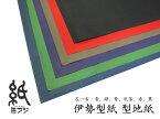 【伊勢型紙】色柿渋紙(型地紙)全6色 1枚〜OK灰茶/青/紫/緑/赤/黒