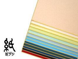 【色紙】カラー色紙大黒/白/茶色