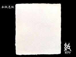 【色紙】和紙(手漉き)和紙色紙ナチュラル/未晒ブラウン1枚〜