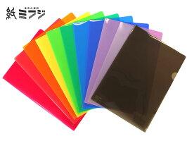 【クリアホルダー】カラークリアホルダーF78シリーズ10色A4サイズ10枚入り