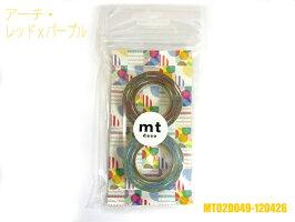 【マスキングテープ】アーチ・レッドxパープル2個セットMT02D049-120426