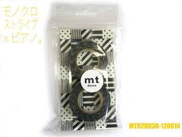 【マスキングテープ】モノクロ・ストライプxピアノ2個セットMT02D030-120614