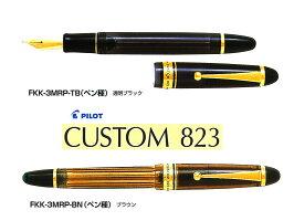 【万年筆】Pilotパイロットカスタム823FKK-3MRP透明ブラック/ブラウンペン先:F/M/B