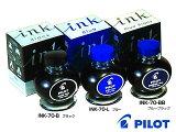 【万年筆インク】Pilot パイロット万年筆 一般書記用インキ(インク)INK-70 70ml 全3色