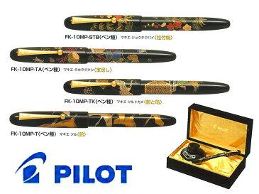 【万年筆】Pilot パイロット高蒔絵万年筆 FK-10MP 全4柄松竹梅/宝尽くし/鶴と亀/鶴ペン先:F/M