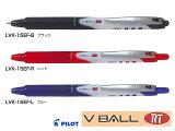 【ボールペン】Pilot パイロットVボールRT05 極細水性ボールペンLVK-15EF 0.5mm全3色