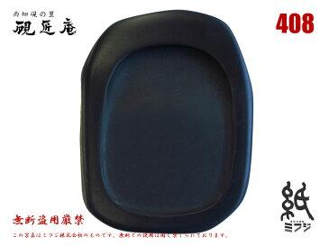 【硯】雨畑硯(雨畑真石)408小さめサイズ 小筆用
