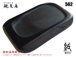 【硯】雨畑硯(雨畑真石)562
