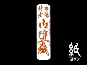 【障子紙】日本一(手漉き)半...