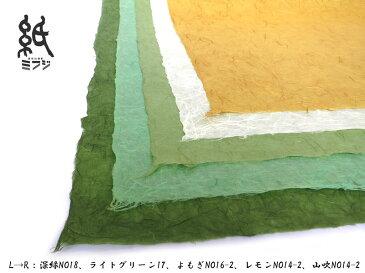 【和紙】因州和紙雲竜紙(手漉き)黄&緑系