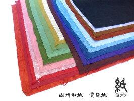 【和紙】因州和紙雲竜紙(手漉き)白・黒&茶