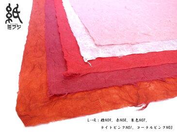 【和紙】因州和紙雲竜紙(手漉き)赤系