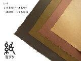 【染色和紙】因州和紙 手漉き純楮 染和紙ブラウン系