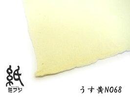 【染色和紙】因州和紙手漉き純楮染和紙イエロー系