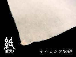 【染色和紙】因州和紙手漉き純楮染和紙ピンク系
