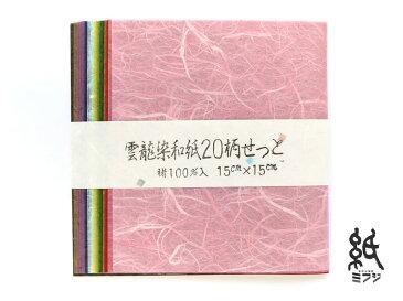 【染色和紙】雲竜染和紙20柄セット