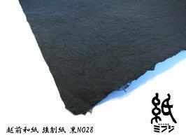 【越前和紙】強制紙(手漉き)黒NO28