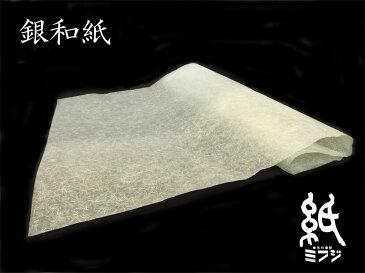 【和紙】銀和紙 W-16素材入り和紙