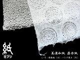 【和紙】美濃和紙(手漉き) 落水紙全3種類丸紋/青海波(小)/うず巻き(大)晒