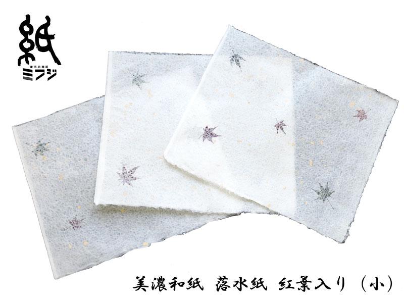 【和紙】美濃和紙(手漉き)落水紙和紙マット紅葉入り 小