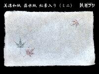 【美濃和紙】美濃和紙(手漉き)落水紙和紙マット紅葉入りミニ