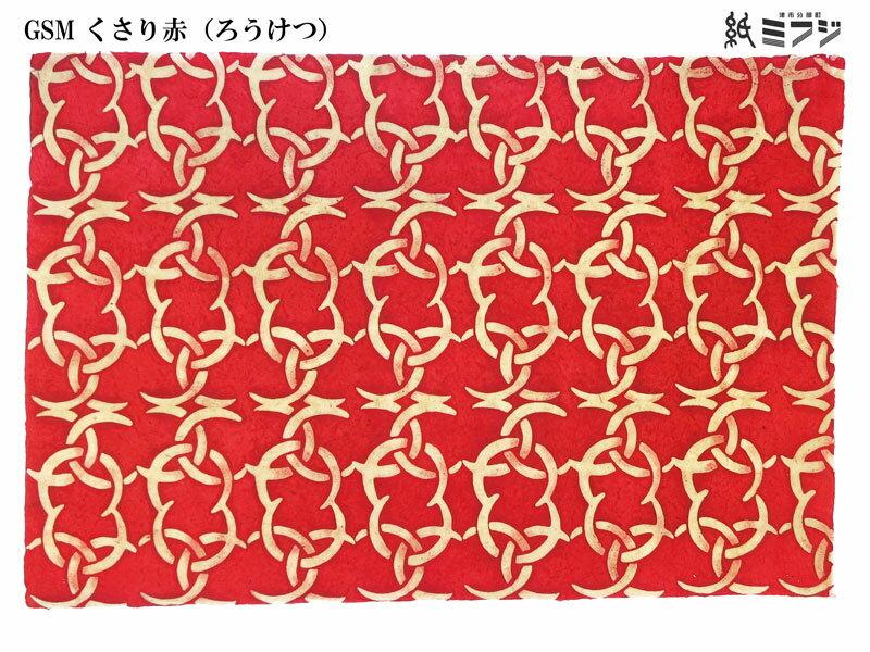 【ロクタ紙】ロクタ紙 Lokta Paperろうけつ染め全5色