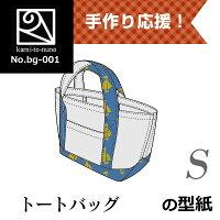 トートバッグの型紙M[bg-001M]