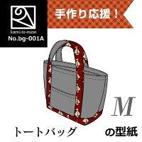 トートバッグ(簡単スタイル)の型紙M[bg-001AM]