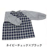 スモック*キッズ&巾着(ブロックチェック)ブラック