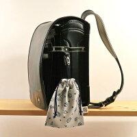 ランドセルにコンパクトに引っ掛けられる、引きずらない給食袋・巾着袋