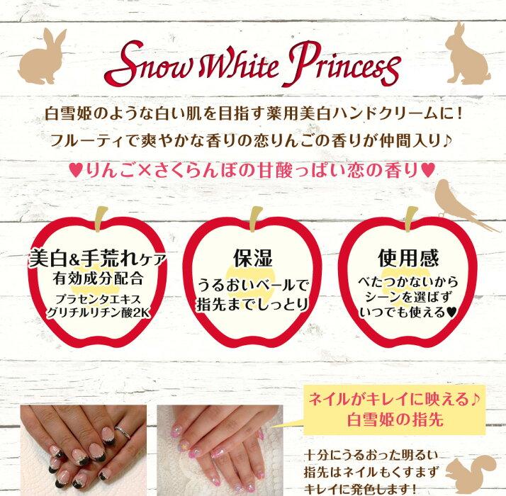 【在庫処分】スノーホワイトプリンセスホワイトハンドクリーム(恋りんご)