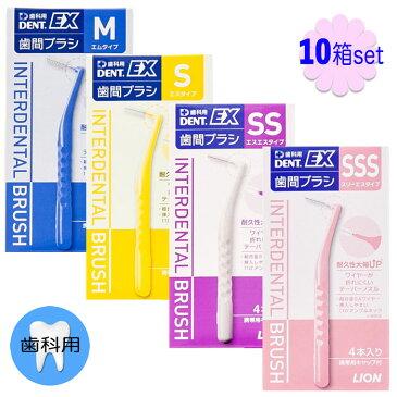 ライオン DENT.EX デント 歯間ブラシ(4本入り)10箱セット