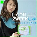 【メール便・送料無料】エルコン2ウィークUV6枚入り1箱■ 2週間タイプ コンタクトレンズ