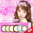 【お取寄せ日本製カラコン】FALL IN Eyez Grande(フォ...
