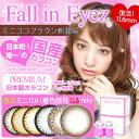 【お取寄せ日本製カラコン】FALL IN Eyez mini