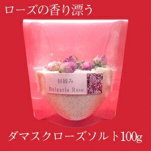 バラの香りでゴージャス気分。ダマスクローズソルト100g(入浴用)ダマスクローズのつぼみ付き♪