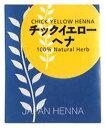 カラー毛のムラ消しにチックイエロー ヘナ 【JAPAN HENNA】
