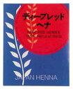 白髪30%未満の白髪ぼかしにディープレッド ヘナ 【JAPAN HENNA】