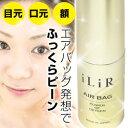 【目元・口元・額】専用美容液★iLiR AIR BAG(イリアール エアバッグ)15ml【送料…