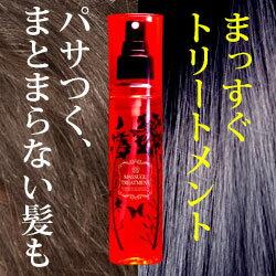「使うたび髪まっすぐ」まっすぐトリートメント120ml