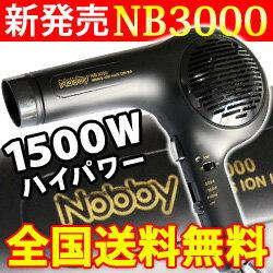 NobbyNB3000マイナスイオンドライヤー【ノビー】