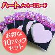 [DMS-001-P]【かわいい♪ 型抜きメッセージカード】幸せが訪れる?! ハートのメッセージカード[お得な10パックセット(200枚)〔20枚入(4色×各5枚入)×10〕]
