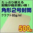 【封筒販売】角形2号封筒 クラフト〈85〉 500枚