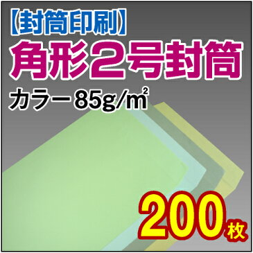 【封筒印刷】角形2号封筒 カラー〈85〉 200枚【送料無料】 角2 封筒 印刷 名入れ封筒 定形外封筒