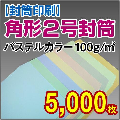 【封筒印刷】角形2号封筒 パステルカラー〈100〉 5,000枚 角2 封筒 印刷 名入れ封筒 定形外封筒:紙ぼうず