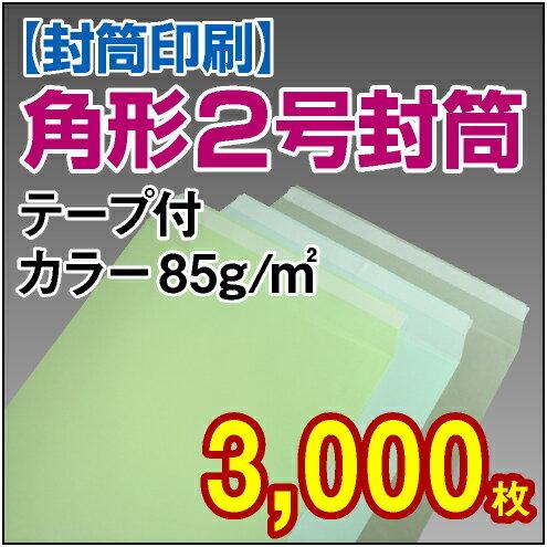 【封筒印刷】角形2号封筒 テープ付 カラー〈85〉 3,000枚 角2 テープ付 封筒 印刷 名入れ封筒 定形外封筒:紙ぼうず