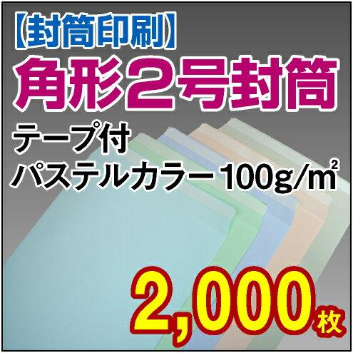 【封筒印刷】角形2号封筒 テープ付 パステルカラー〈100〉 2,000枚 角2 テープ付 封筒 印刷 名入れ封筒 定形外封筒:紙ぼうず