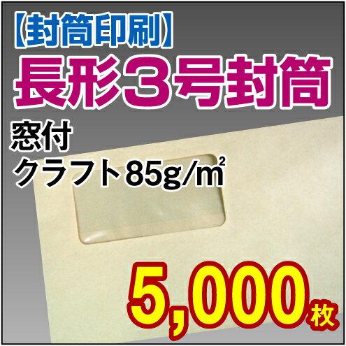 【月間優良ショップ】【封筒印刷】長形3号封筒 窓付 クラフト〈85〉 5,000枚 長3 窓付 封筒 印刷 名入れ封筒 定形封筒:紙ぼうず